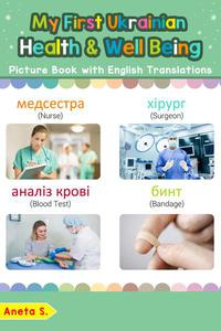 My First Ukrainian Health and Well Being Picture Book with English Translations