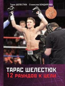 Тарас Шелестюк. 12 раундов к цели