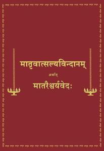 मातृवात्सल्यविन्दानम् (हिंदी)