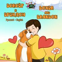 Боксёр и Брендон  Boxer and Brandon (Bilingual Russian Children's Book)