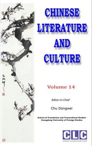 Chinese Literature and Culture Volume 14