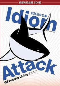 Idiom Attack Vol. 1 - Everyday Living (Trad. Chinese Edition) : 成語攻擊 1 - 日常生活