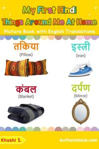 My First Hindi Things Around Me at Home Picture Book with English Translations