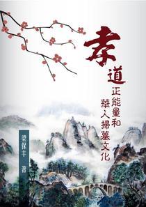 孝道正能量和华人扫墓文化