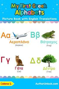 My First Greek Alphabets Picture Book with English Translations