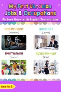 My First Ukrainian Jobs and Occupations Picture Book with English Translations
