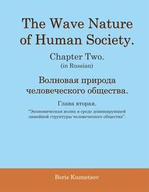 Волновая природа человеческого общества. Глава вторая.