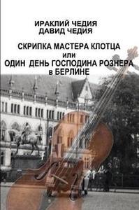 Master Klotz's violin