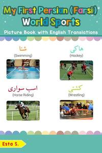 My First Persian (Farsi) World Sports Picture Book with English Translations
