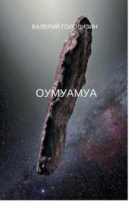 Оумуамуа