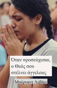 Όταν  προσεύχεσαι, ο Θεός σου στέλνει άγγελους