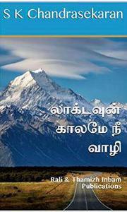 லாக்டவுன் காலமே நீ வாழி