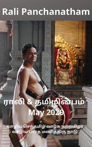 Rali & Thamizh Inbam - May 2020