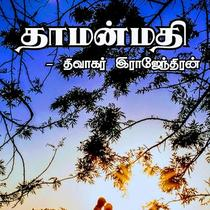 ThaamanMathi
