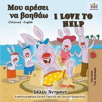 I Love to Help (Greek English Bilingual Book)