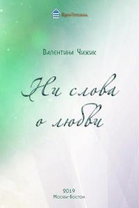 Ни слова о любви