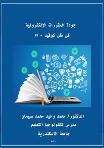 جودة المقررات الالكترونية فى ظل كوفيد - 19