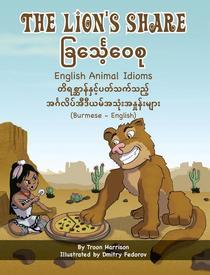 The Lion's Share - English Animal Idioms (Burmese-English)