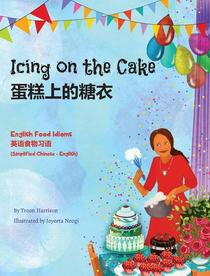 Icing on the Cake - English Food Idioms (Simplified Chinese-English)