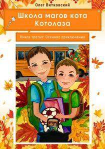 Школа магов кота Котолаза. Книга Третья. Осенние приключения.