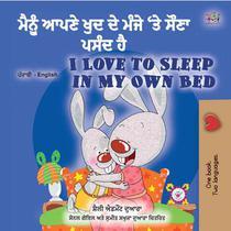 ਮੈਨੂੰ ਆਪਣੇ ਖੁਦ ਦੇ ਮੰਜੇ 'ਤੇ ਸੌਣਾ ਪਸੰਦ ਹੈ I Love to Sleep in My Own Bed