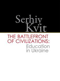 The Battlefront of Civilizations: Education in Ukraine