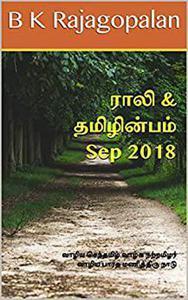 Rali & Thamizh Inbam - Sep 2018