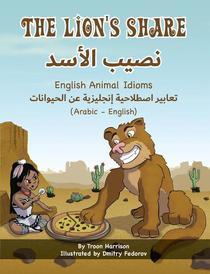 The Lion's Share - English Animal Idioms (Arabic-English)