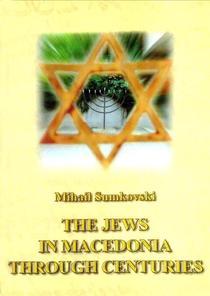 The Jews in Macedonia Through Centuries