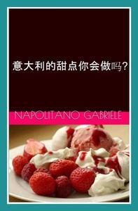 意大利的甜点你会做吗?