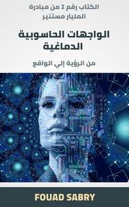 الواجهات الحاسوبية الدماغية