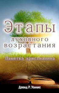 Этапы духовного возрастания