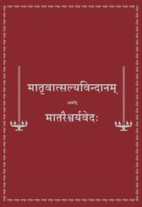 मातृवात्सल्यविन्दानम् (मराठी)