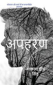 Apharan: Bholaram Aur Sharmajee