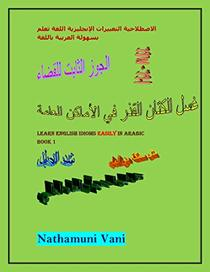 تعلم اللغة الإنجليزية التعبيرات الاصطلاحية باللغة العربية بسهولة: Learn English Idioms Easily in Arabic 